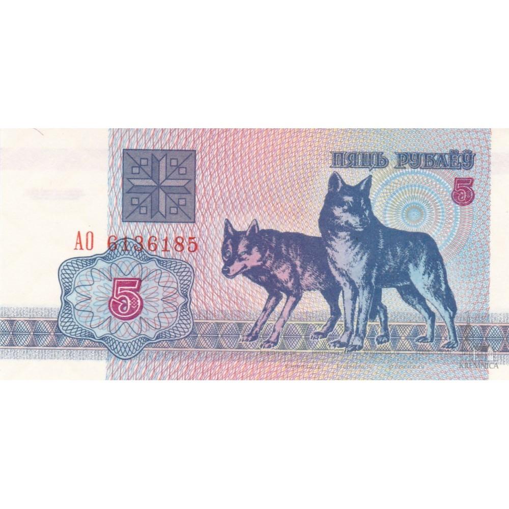 Беларусь 5 рублей 1992 UNC пресс