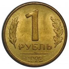 1 рубль 1992 г.Россия. Л
