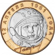 10 рублей 40-летие Космического Полета Гагарина СПМД 2001 года