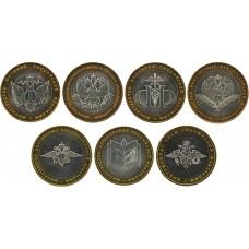 Набор 10 рублей Министерства РФ 2002 года - 7 монет