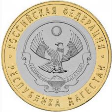 10 рублей Республика Дагестан СПМД 2013 года