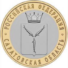 10 рублей Саратовская Область СПМД 2014 года