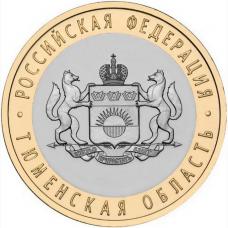 10 рублей Тюменская Область СПМД 2014 года