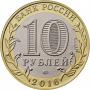 10 рублей Великие Луки ММД 2016 года (XF)
