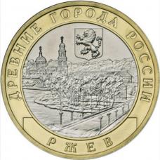 10 рублей Ржев 2016 года