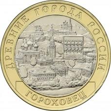 10 рублей Гороховец 2018 года