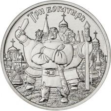 25 рублей 2017 Три Богатыря - Советская/Российская мультипликация (мультики)