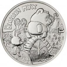 25 рублей 2017 Винни Пух - Советская/Российская мультипликация