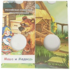 Блистер для монеты 25 рублей 2021 года - Маша и Медведь