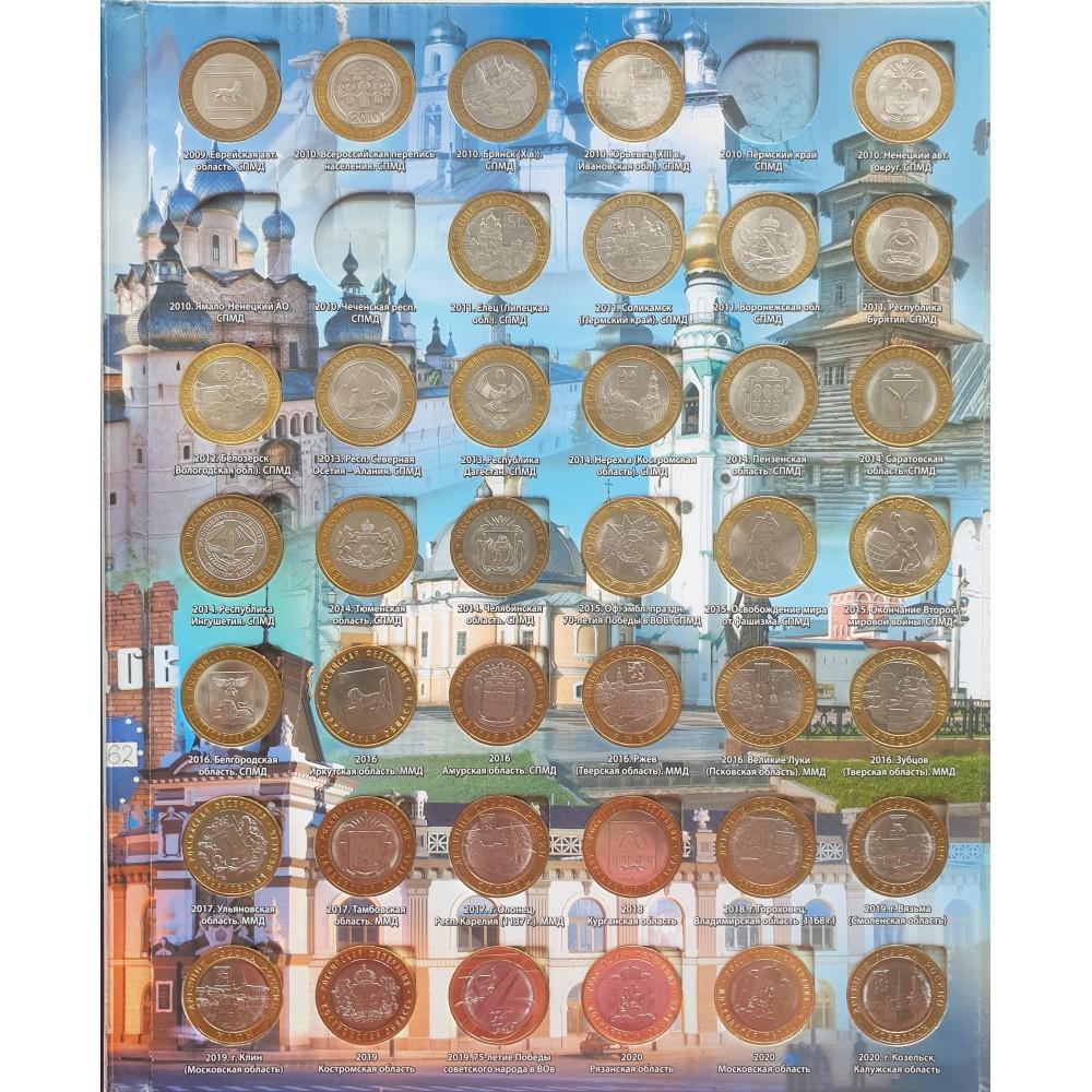 Набор монет 10 рублей биметалл два двора c 2000-2020 гг- полная коллекция без ЧЯП  + Города Воинской славы с 2010-2018 гг  181 монета в альбоме