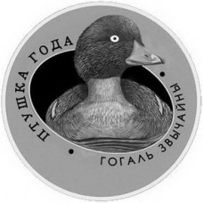 1 рубль Гоголь - Птушка Года - 2009 год Беларусь