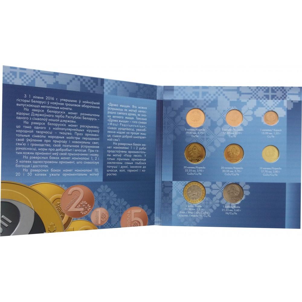 Набор монет Беларусь 2016 года (выпуск 2009 года) официальный, в буклете