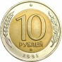 Монеты России 1991-1995 гг.