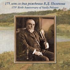 2019 тип2 175 лет со дня рождения В.Д. Поленова (1844–1927), 2-я форма выпуска.Сувенирный набор в художественной обложке.
