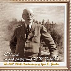 """2021 тип2""""150 лет со дня рождения И.Э. Грабаря"""" (2-ая форма выпуска).Сувенирный набор в художественной обложке."""