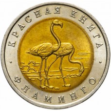 50 рублей 1994 Фламинго UNC, Красная Книга