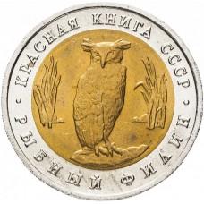 5 рублей 1991 Рыбный Филин UNC, Красная Книга