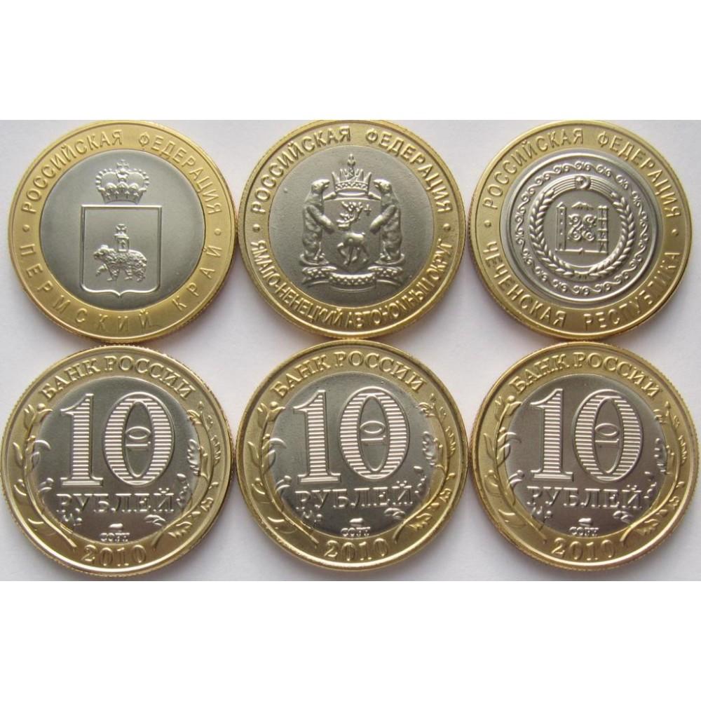 КОПИИ монет ЧЯП (10 рублей Чечня, Ямал, Пермский), копия