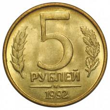 5 рублей 1992 г.Россия. М