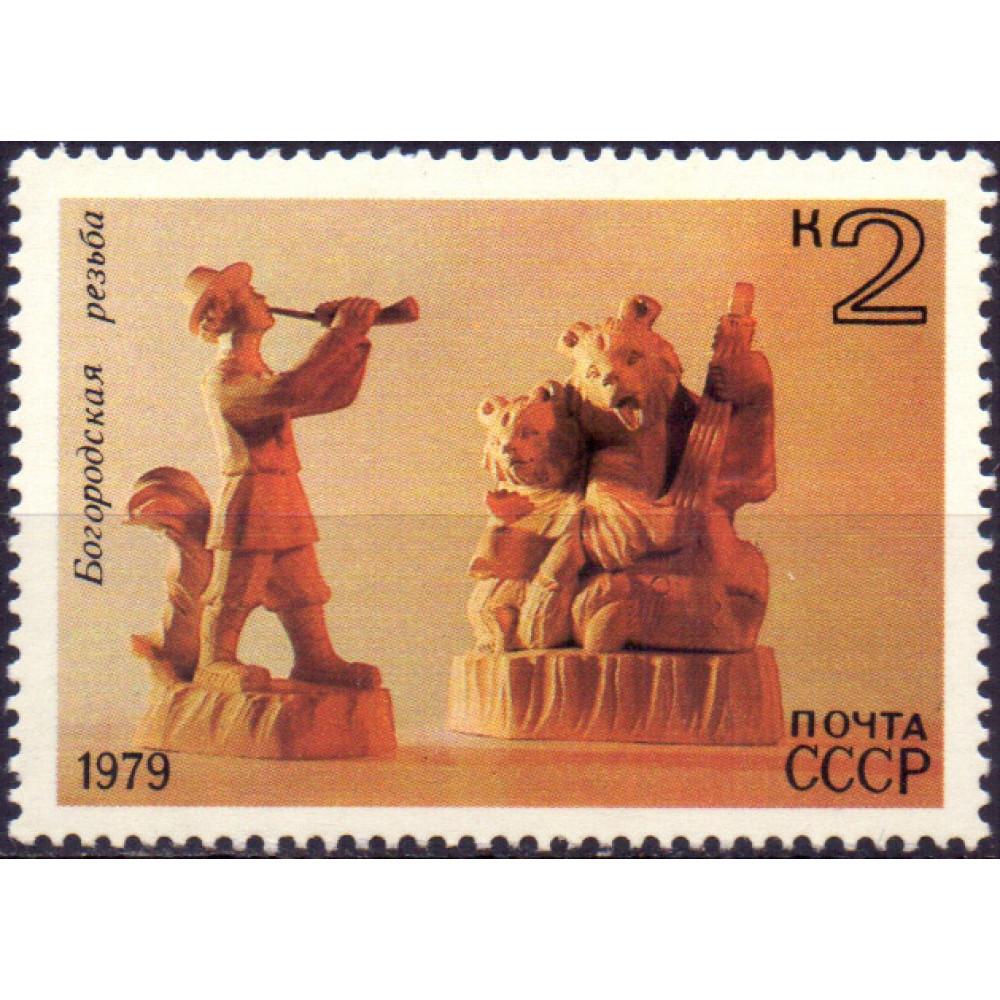 1979 Народные художественные промыслы. Богородская резьба по дереву