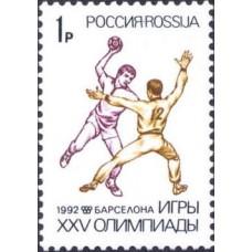 """1992 XXV летние Олимпийские игры """"Барселона-92"""". № 26"""