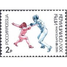 """1992 XXV летние Олимпийские игры """"Барселона-92"""". № 27"""