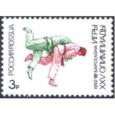 """1992 XXV летние Олимпийские игры """"Барселона-92"""". № 28"""
