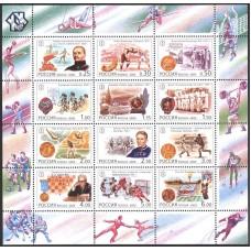 2000 Россия. ХХ век. Спорт.Малый лист № 561-572