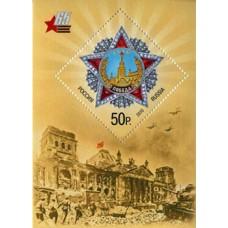 2010 65 лет Победы в Великой Отечественной войне.№ 1408.