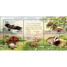 2005 Природа. Совместный выпуск Россия-Беларусь.№ 1023-1026.