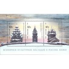 2008 Всемирное культурное наследие России. Кижи. № 1244-1246.
