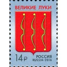 2016 Герб города Великие Луки№ 2130.