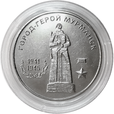 25 рублей 2020 Мурманск - Приднестровье