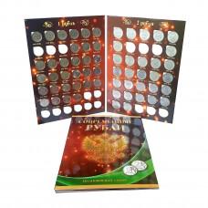 Набор монет 1 и 2 рубля 1997-2020  в альбоме, 60 монет, регулярный чекан