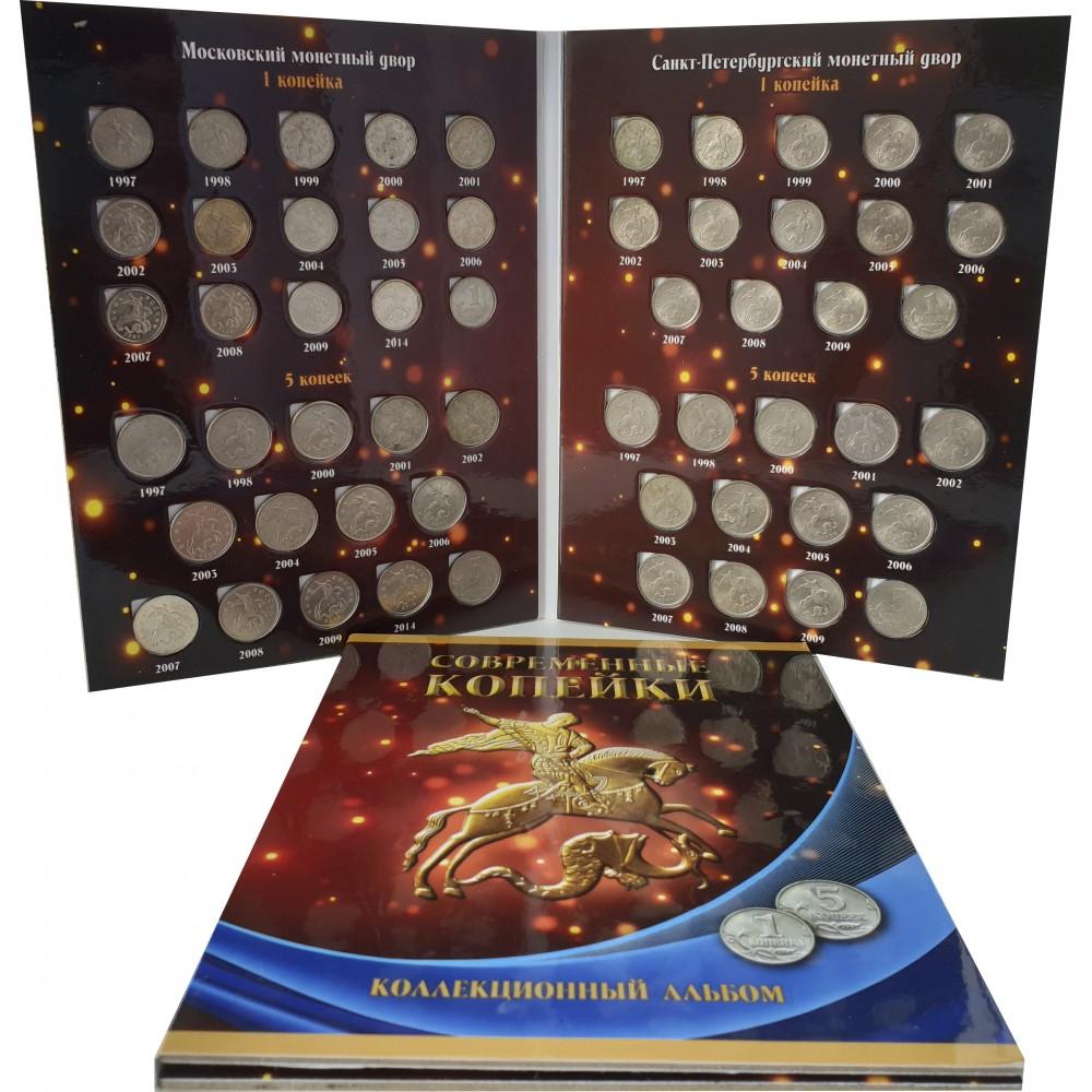 Набор монет Погодовка Современной России 1 и 5 копеек 1997-2014 - в альбоме 56 монет
