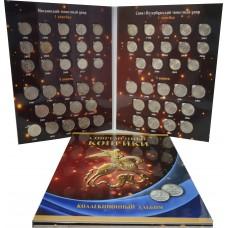 Набор монет - Погодовка Современной России 1 и 5 копеек 1997-2014 - в альбоме 56 монет