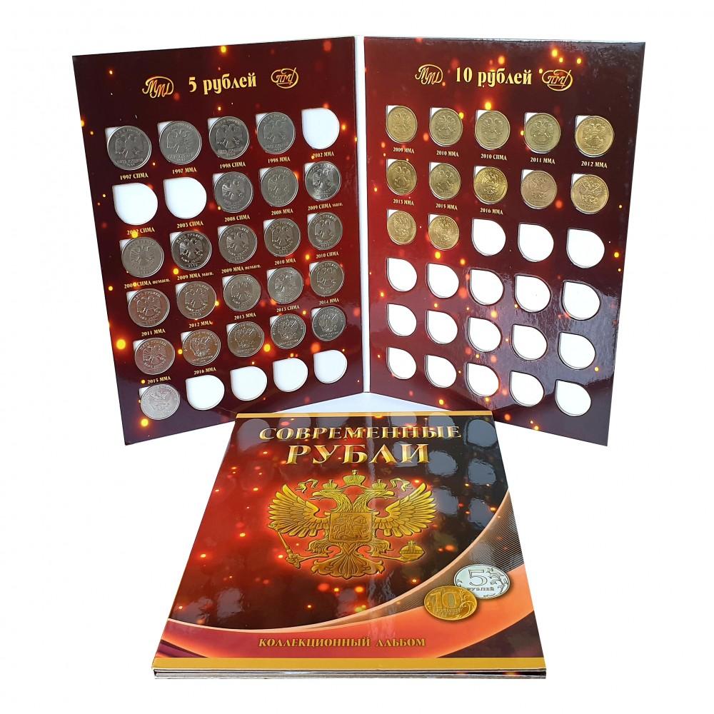Набор монет 5 и 10 рублей 1997-2020  в альбоме, регулярный чекан (погодовка), 35 монет