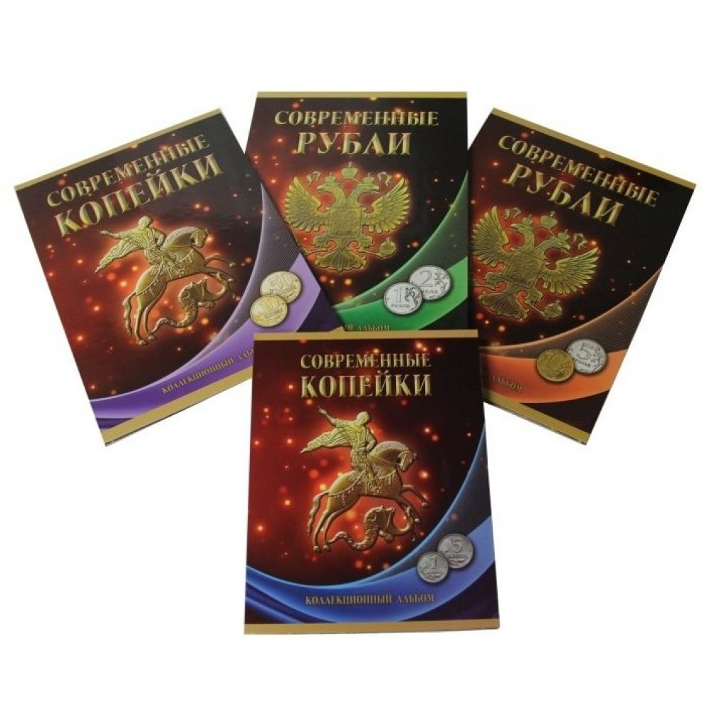 Комплект из 4-х альбомов для монет-Современные копейки - 1,5,10,50 и Современные рубли  и 1,2,5,10 с 1997- по 2020 г.