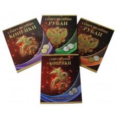 Комплект из 4-х альбомов для монет Регулярного Чекана России с 1997 по 2020 г.