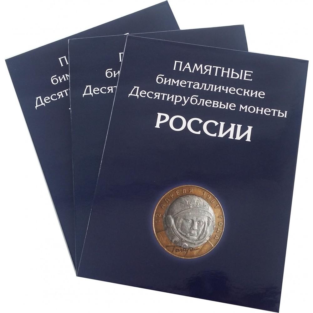 Набор 10 рублей биметалл два двора - 123 монеты в альбоме, 2000-2020 гг., полная коллекция без ЧЯП