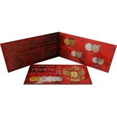 Набор разменных монет России 2016 года
