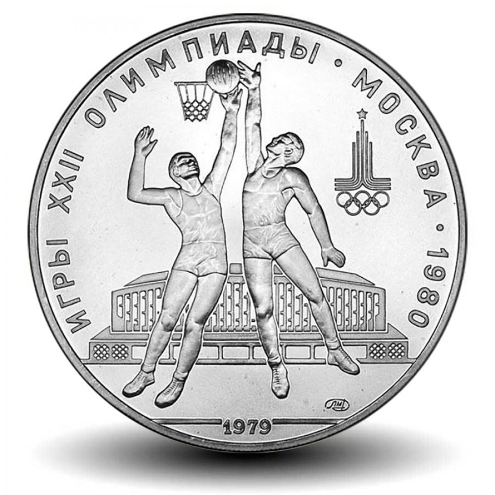 10 рублей 1979 Баскетбол - Олимпиада 1980 года