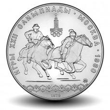 10 рублей 1978 Конный спорт.Кыз Куу (Догони Девушку)  - Олимпиада 1980 года UNC