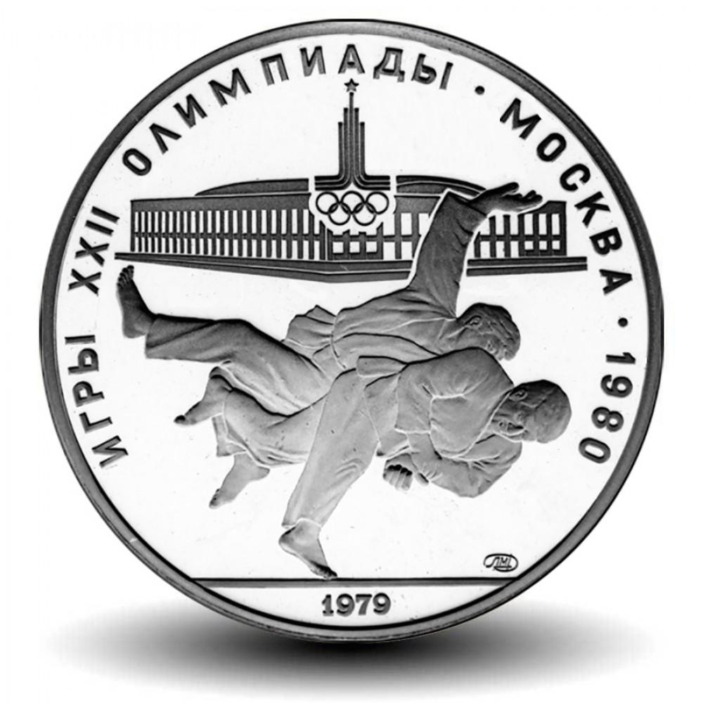 10 рублей 1979 Дзюдо - Олимпиада 1980 года