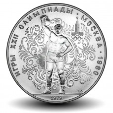 10 рублей 1979 Гиря/Поднятие Гири UNC - Олимпиада 1980 года