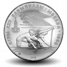 10 рублей 1978 Гребля - Олимпиада 1980 года UNC