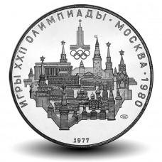 10 рублей 1977  Московский кремль  - Олимпиада 1980 года UNC