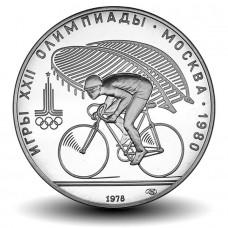 10 рублей 1978 Велоспорт - Олимпиада 1980 года UNC