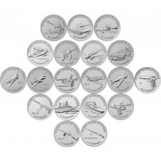 Полный набор - Оружие Великой Победы -  25 рублей, 19 монет - все три выпуска (Конструкторы Оружия)