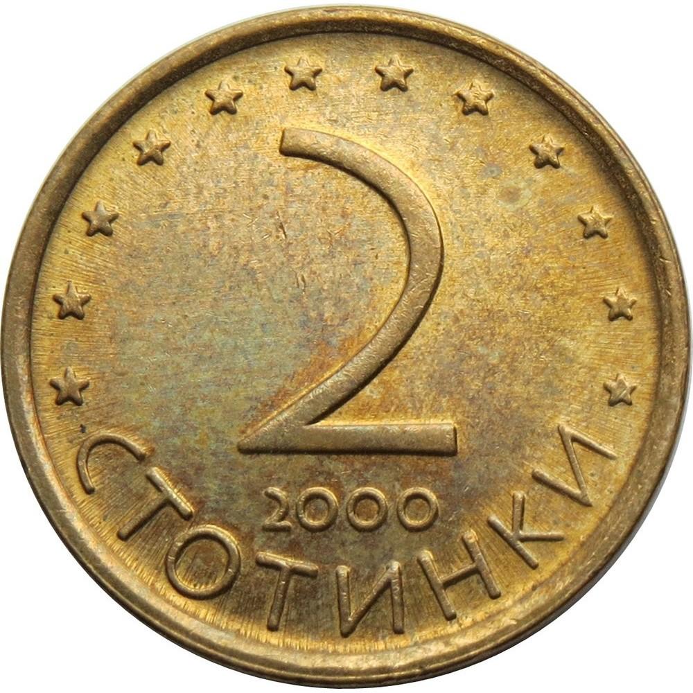 2 стотинки 2000-2002 Болгария